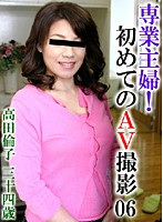 専業主婦!初めてのAV撮影(6)