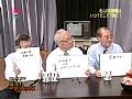 ぼっけえ老人セックス〜岩井志麻子の激エロ見学会sample8
