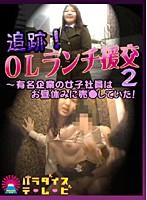 追跡!OLランチ援○(2) 〜有名企業の女子社員はお昼休みに売○していた! ダウンロード
