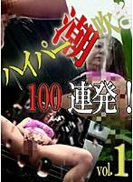 ハイパー潮吹き100連発!(1) ダウンロード