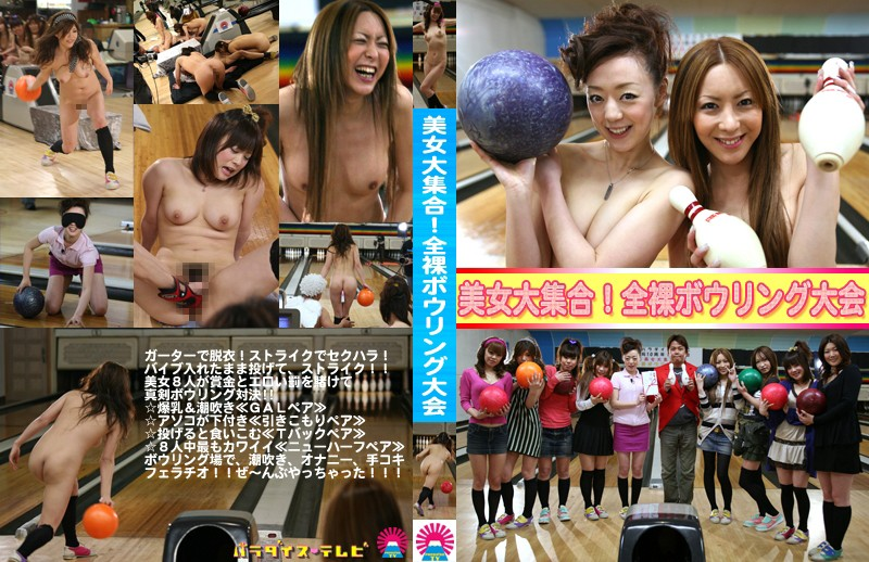 (parat01081)[PARAT-1081] 美女大集合!全裸ボウリング大会 ダウンロード