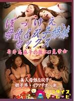 ぼっけえ母娘セックス〜岩井志麻子の激エロ見学会
