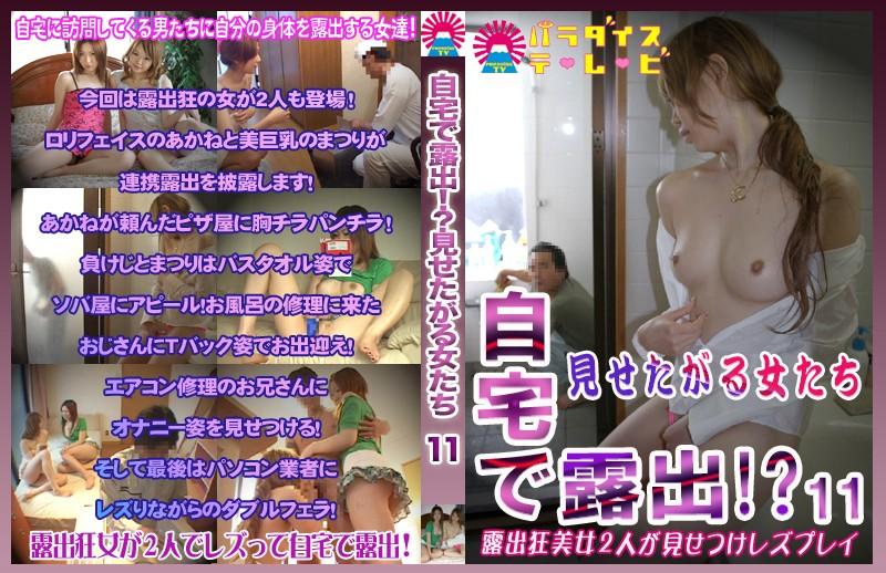 (parat01115)[PARAT-1115] 自宅で露出!?見せたがる女たち(11) ダウンロード