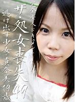 ザ・処女喪失(49)〜逃げ出す処女・真奈美19歳