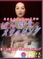 ぼっけえスワッピング〜岩井志麻子の激エロ見学会