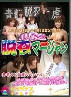 美人雀士の脱衣マージャン!リーチ1発!SEX1発!?2008春 濃縮版 ダウンロード