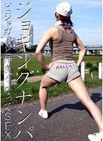 ジョギングナンパ〜ビジョガーと仲良くなってSEX ダウンロード