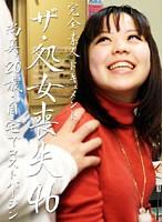 ザ・処女喪失(46)〜尚美20歳 自宅でロストバージン ダウンロード