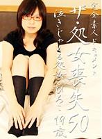 ザ・処女喪失(50)〜泣きじゃくる処女・ひろこ19歳 ダウンロード