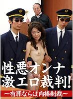 性悪オンナ激エロ裁判!〜有罪ならば肉棒制裁 ダウンロード