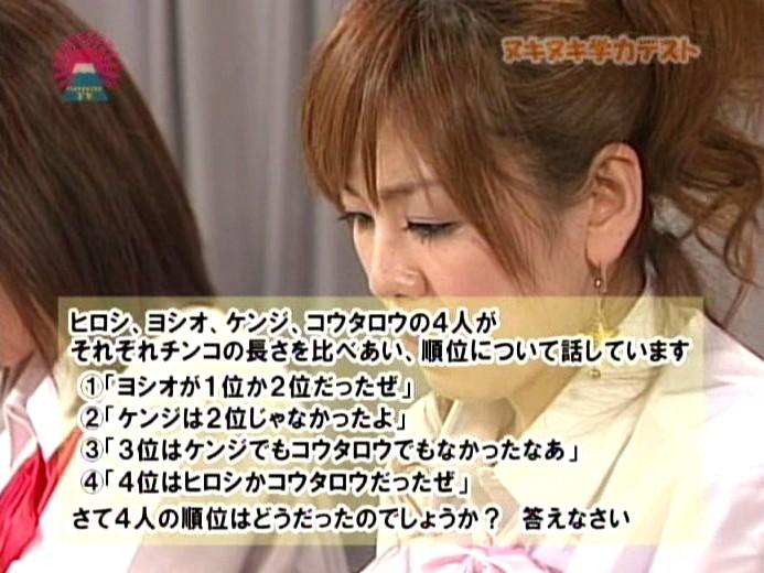 めちゃイク!ヌキヌキ学力テスト〜史上最強のおバカAV女優は誰だ!?[parat01146][PARAT01146] 3