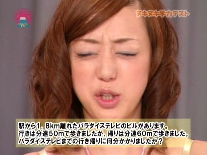 めちゃイク!ヌキヌキ学力テスト〜史上最強のおバカAV女優は誰だ!?[parat01146][PARAT01146] 5