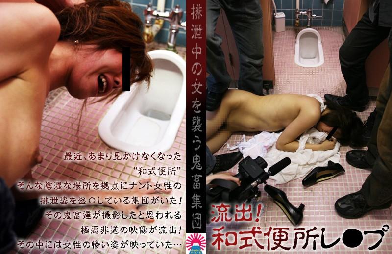 (parat01150)[PARAT-1150] 流出!和式便所レ○プ〜排泄中の女を襲う鬼畜集団 ダウンロード