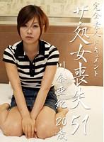 ザ・処女喪失(51)〜亜紀20歳 松○亜弥似の美少女 ダウンロード