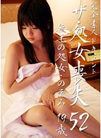 ザ・処女喪失(52)完全版〜パイパン処女・のぞみ19歳 ダウンロード