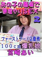 あの子の職場で無理やりSEX(2)〜ファーストフード店勤務の100cm爆乳娘・宮崎あい ダウンロード