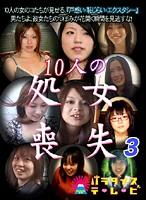 10人の処女喪失(3) ダウンロード