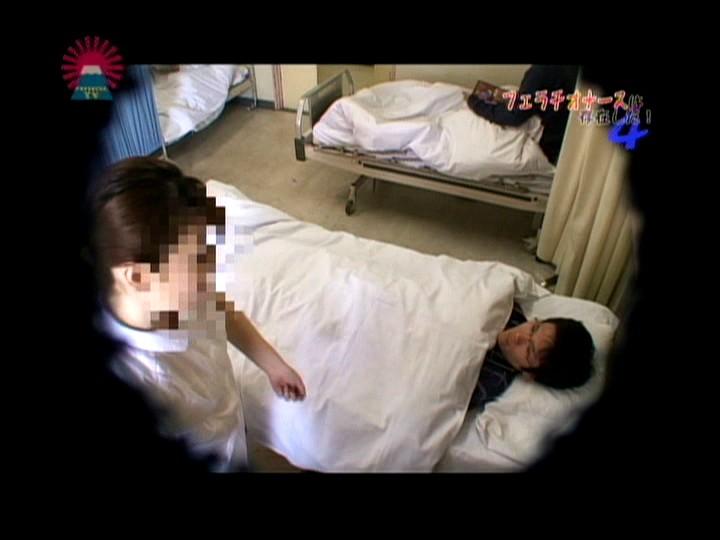 フェラチオナースは存在した!(4)〜都内N病院の看護婦は入院患者を抜いてくれます! 画像1