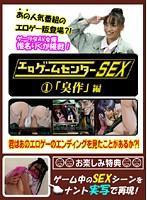 エロゲームセンターSEX(1) ダウンロード