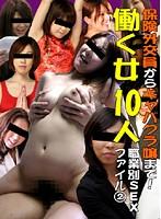保険外交員からキャバクラ嬢まで!働く女10人の職業別SEXファイル(2) ダウンロード