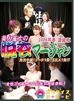 美人雀士の脱衣マージャン生中継!リーチ1発!SEX1発!? 2009冬 ダウンロード