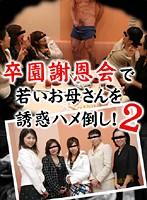 卒園謝恩会で若いお母さんを誘惑ハメ倒し!(2) ダウンロード
