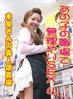 あの子の職場で無理やりSEX(4)〜本屋さんの美人店員編