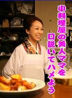 小料理屋の美人ママを口説いてハメよう ダウンロード