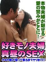 好きモノ夫婦真昼のSEX(3)〜娘が帰って来るまでヤリまくり! ダウンロード