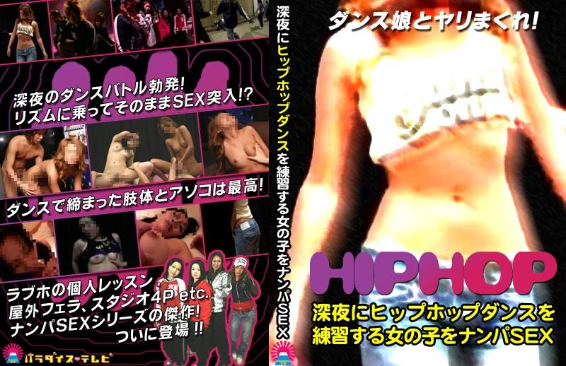 (parat01300)[PARAT-1300] 深夜にヒップホップダンスを練習する女の子をナンパSEX ダウンロード