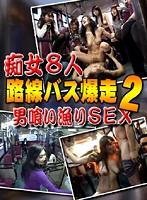 男の憧れ!?痴女だらけの路線バス!(2) ダウンロード