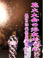 花火大会の浴衣ギャル!〜地方の素○娘をナンパSEX ダウンロード