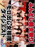 ふんどし美女祭り!モロ出し女相撲ダイジェスト 五月場所 ダウンロード