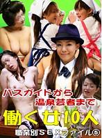 バスガイドから温泉芸者まで!働く女10人の職業別SEXファイル(5) ダウンロード