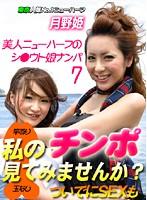 PARAT-1374 - 美人ニューハーフのシ○ウト娘ナンパ(7)「私のチンポ見てみませんか?(ついでにSEXも)」  - JAV目錄大全 javmenu.com
