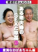 密着ドキュメント!ある老夫婦のSEXと幸福