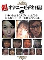 超オナニービデオ日記(6)〜シ○ウト娘20人がイキ...