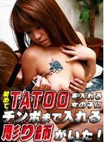 初めてタトゥーを入れる女の子にチンポまで入れる彫り師がいた! ダウンロード