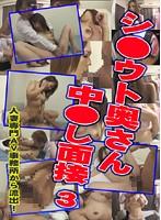 シ○ウト奥さん中○し面接(3)〜人妻専門AV事務所から流出! ダウンロード