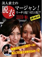 美人雀士の脱衣マージャン!リーチ1発!SEX1発!? 2009秋 濃縮版