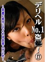 デリヘルNo.1盗○!(17)〜京都に即尺してくれる京美人がいた!