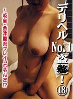 デリヘルNo.1盗○!(18)〜岐阜・金津園流プレイってなんだ!? ダウンロード