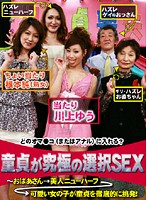 童貞が究極の選択SEX〜おばあさん→美人ニューハーフ→可愛い女の子が童貞を徹底的に挑発!
