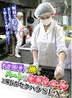 弁当工場で働くパートのおばちゃん〜工場長がセクハラSEX ダウンロード