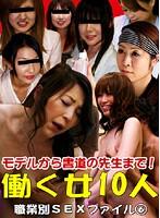 モデルから書道の先生まで!働く女10人の職業別SEXファイル(6) ダウンロード