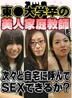 東○大学卒の美人家庭教師を次々と自宅に呼んでSEXできるか!? ダウンロード