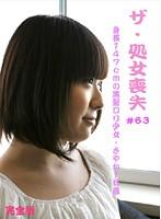ザ・処女喪失(63)完全版〜身長147cmの黒髪ロリ少女・さやか18歳