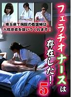 フェラチオナースは存在した!(5)〜埼玉県T病院の看護婦は入院患者を抜いてくれます!