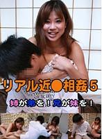 リアル近○相姦(5)〜姉が弟を!兄が妹を! ダウンロード