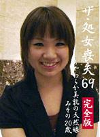 ザ・処女喪失(69)完全版〜やわらか美乳の天然娘・みその20歳 ダウンロード